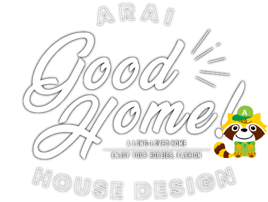 アライ good home! house design