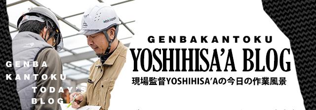 現場監督YOSHIHISA'Aの作業風景