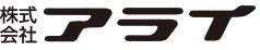 株式会社アライ