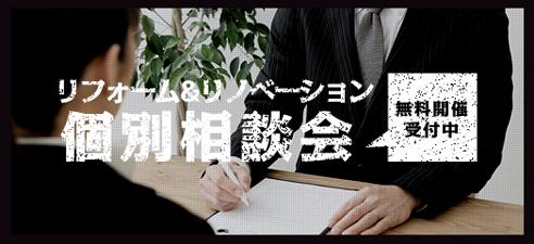 リフォーム&リノベーション 個別相談会 無料開催受付中