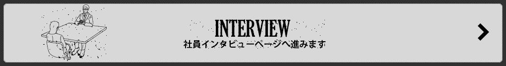 INTERVIEW 社員インタビューページへ進みます