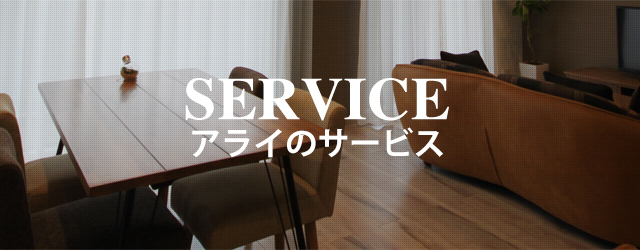 アライのサービス